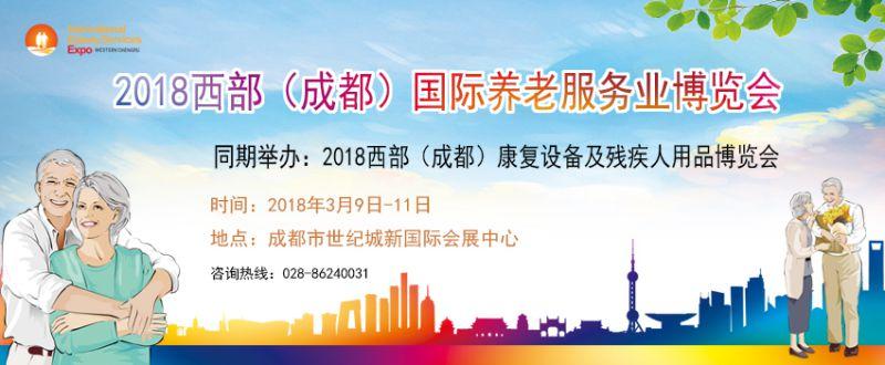 2018春季中国(成都)国际养老服务业博览会获中国生命关怀协会大力支持