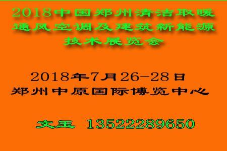 河南郑州暖通展览会郑州清洁取暖展览会-空气源热泵行业优秀部件及辅材供应商