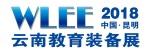 2018云南教育信息化高峰论坛