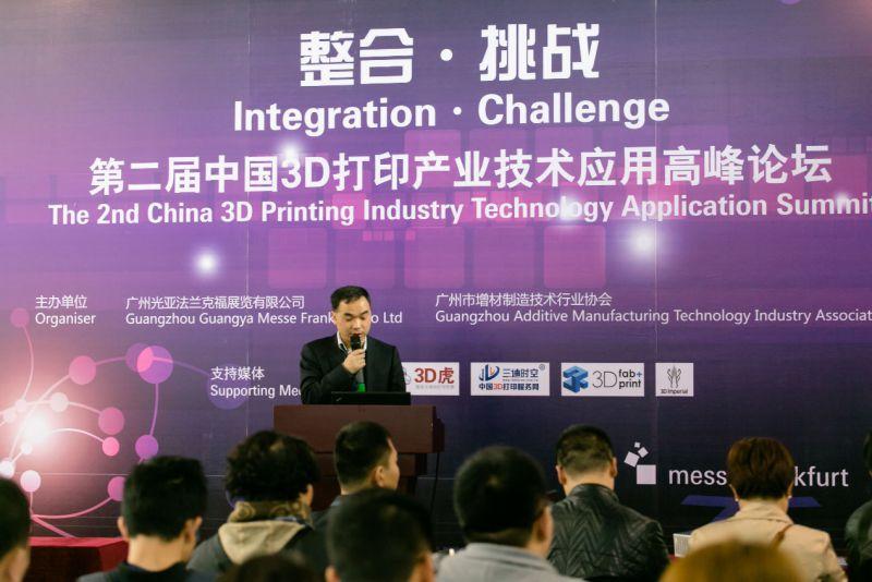 广州国际模具&3D打印展之3D打印高峰论坛与汽车轻量化论坛,诚邀您参与