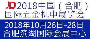 2018中国合肥国际五金机电展览会